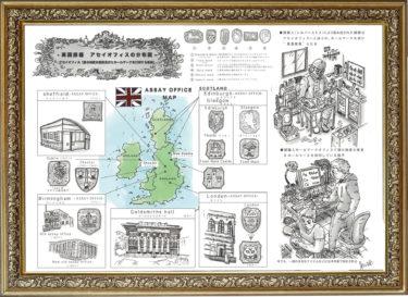 ホールマーク アセイオフィス分布図イラストマップ〜ヴィジュアルでわかる英国銀器の歴史