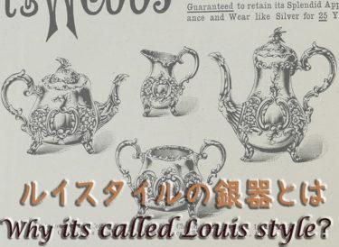 英国銀器の中のルイスタイル♣︎Mappin&Webb昔の広告とウォレスコレクションのフレンチ家具から見るスタイル変化
