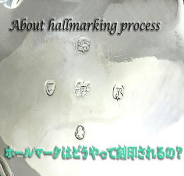 ホールマーク刻印はどのようにして打たれるのでしょう〜イラスト・動画からわかる英国銀器