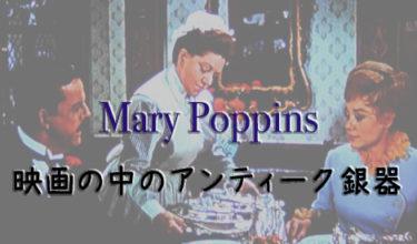 映画の中の銀器〜メリーポピンズ(2010年に書いたYahooブログの記事から)