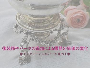 銀器の後装飾・パーツの付け足しによる価値の変化とは 1